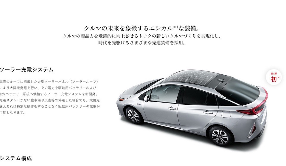 2016-toyota-prius-phv-solar-roof-option-debuts-in-japan_1.jpg