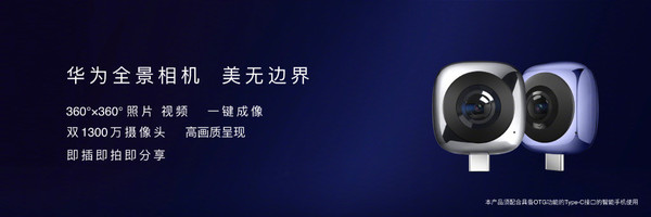 huawei-360-camera-4.jpg
