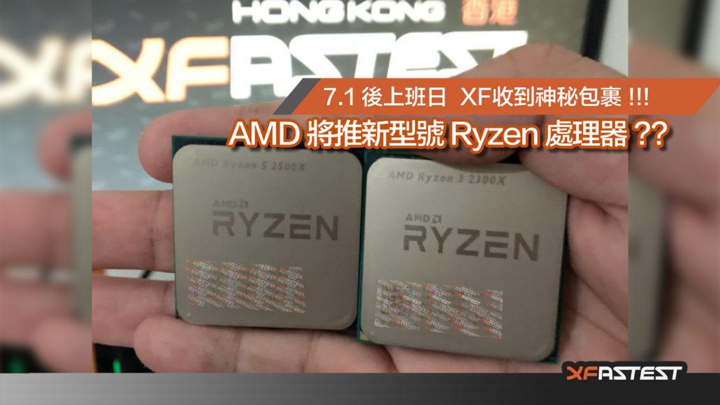 amd-ryzen-2300x-2500x-cover-1030x580.jpg