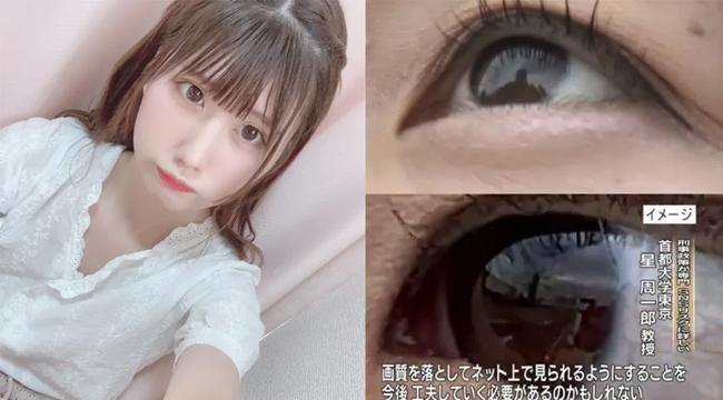 """Khi fan cuồng """"não to"""": Truy địa chỉ qua ảnh phản chiếu trong mắt của idol rồi đến tận nơi sàm sỡ"""