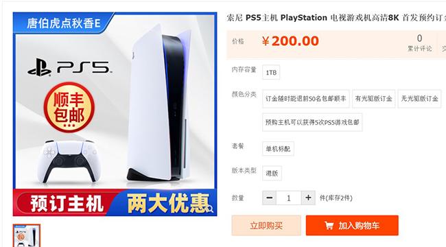 PlayStation5 mở bán online rầm rộ tại Trung Quốc với giá chưa đến…1 triệu đồng